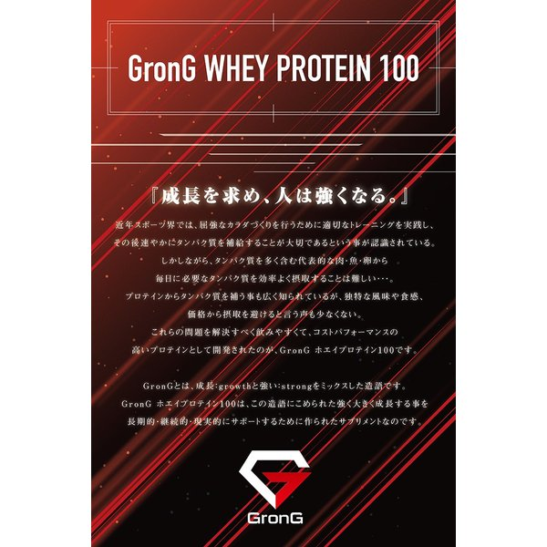 GronG プロテイン 2kg 国産 ホエイプロテイン 100 ココア風味 WPC おきかえダイエット 筋トレ|grong|02