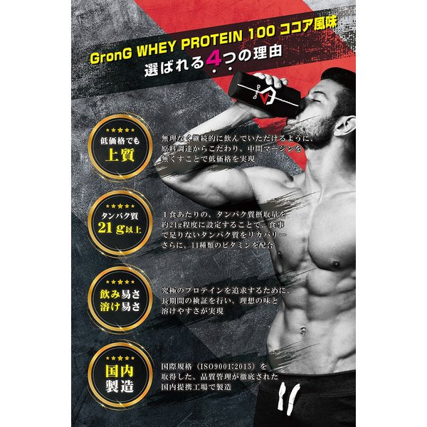 GronG プロテイン 2kg 国産 ホエイプロテイン 100 ココア風味 WPC おきかえダイエット 筋トレ|grong|04