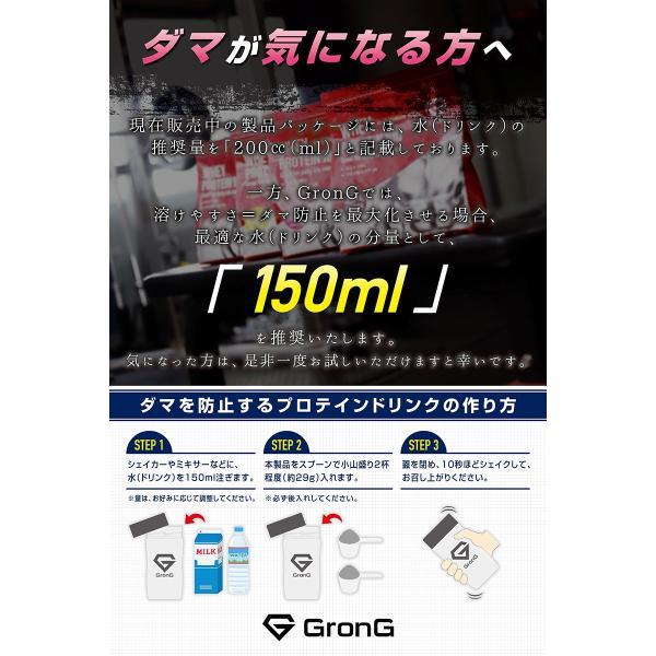 GronG プロテイン 2kg 国産 ホエイプロテイン 100 ココア風味 WPC おきかえダイエット 筋トレ|grong|07