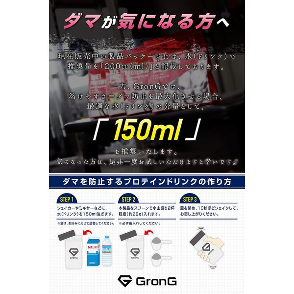 GronG(グロング) プロテイン 4kg ホエイプロテイン 人工甘味料・香料無添加 100 ナチュラル おきかえダイエット 筋トレ|grong|07