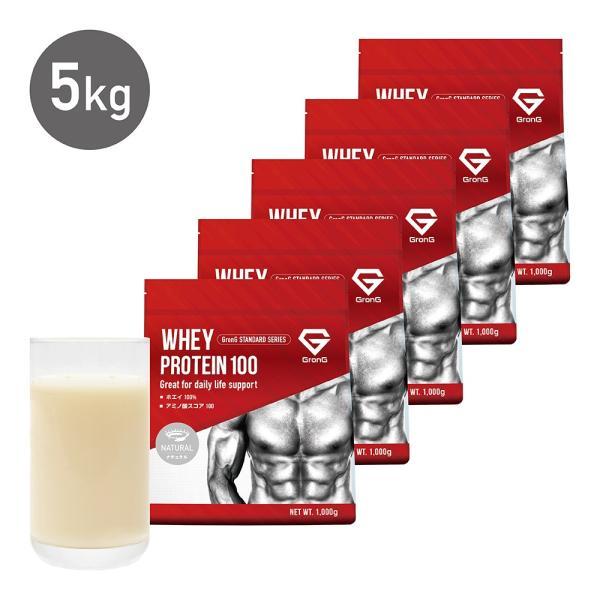 GronG(グロング) プロテイン 5kg ホエイプロテイン 人工甘味料・香料無添加 100 ナチュラル おきかえダイエット 筋トレ|grong