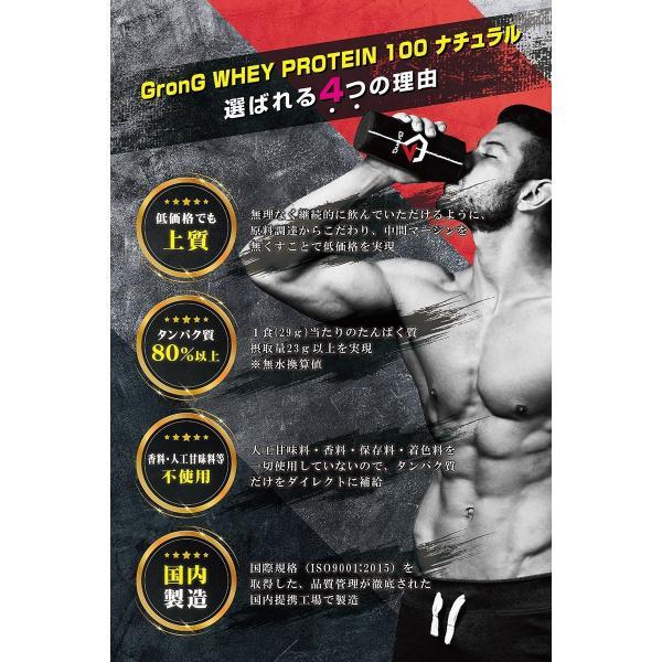 GronG(グロング) プロテイン 5kg ホエイプロテイン 人工甘味料・香料無添加 100 ナチュラル おきかえダイエット 筋トレ|grong|04