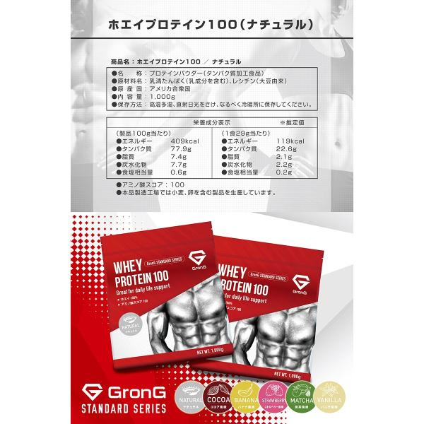 GronG(グロング) プロテイン 5kg ホエイプロテイン 人工甘味料・香料無添加 100 ナチュラル おきかえダイエット 筋トレ|grong|06
