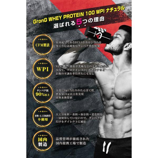 GronG プロテイン 5kg ホエイプロテイン100 WPI CFM製法 人工甘味料・香料無添加 ナチュラル トレーニング|grong|04