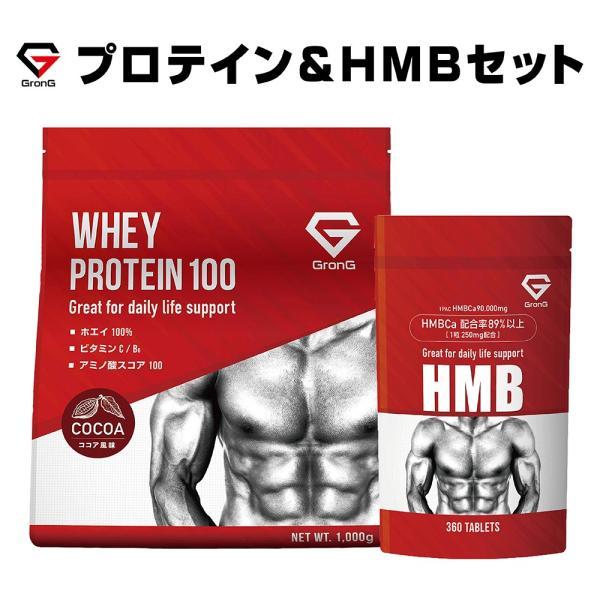 GronG(グロング) プロテイン ココア風味 1kg HMB セット ホエイプロテイン100 国産 WPC おきかえダイエット 筋トレ grong