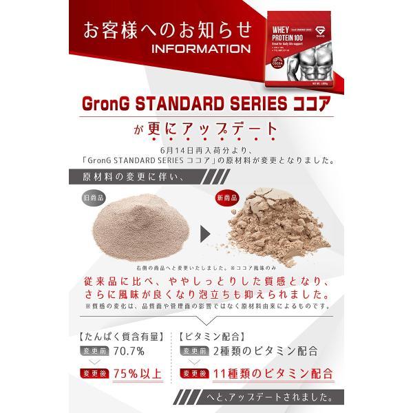 GronG(グロング) プロテイン ココア風味 1kg HMB セット ホエイプロテイン100 国産 WPC おきかえダイエット 筋トレ grong 02