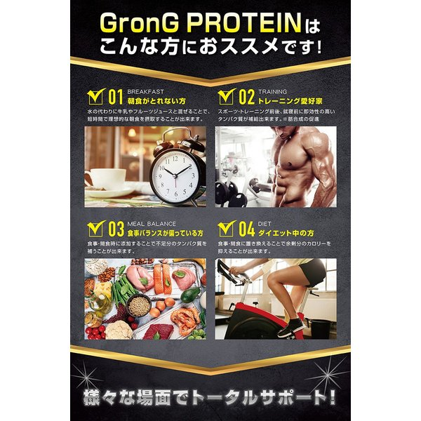 GronG プロテイン ナチュラル 1kg シェイカー HMB セット ホエイプロテイン100 国産 人工甘味料・香料無添加 おきかえダイエット 筋トレ|grong|04