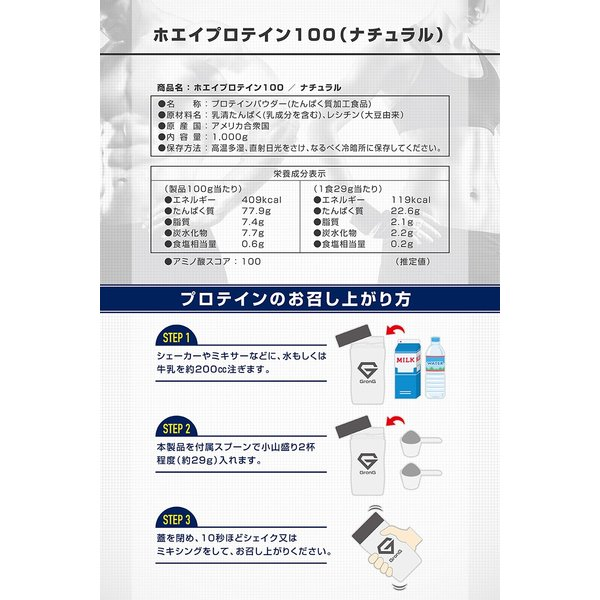 GronG プロテイン ナチュラル 1kg シェイカー HMB セット ホエイプロテイン100 国産 人工甘味料・香料無添加 おきかえダイエット 筋トレ|grong|05