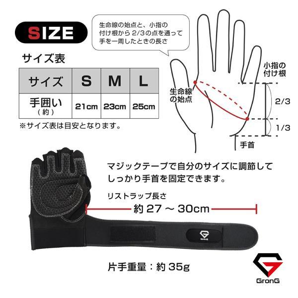 GronG トレーニンググローブ 筋トレグローブ メンズ レディース 両手 リストラップ付き|grong|04