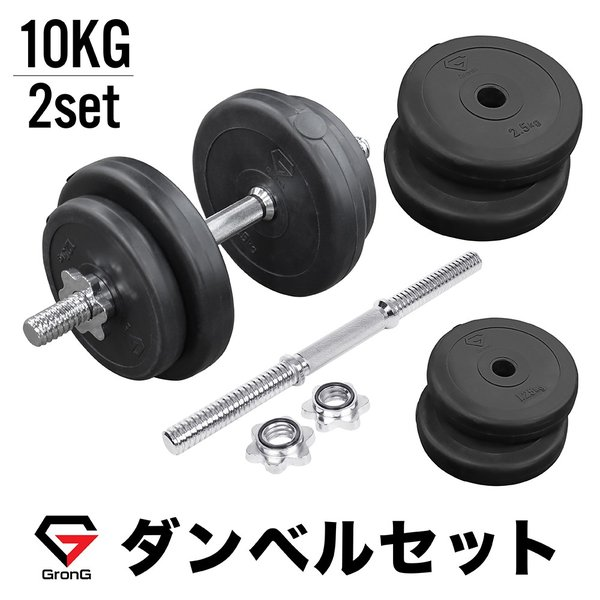 GronG(グロング) ダンベル 20kg セット 片手10kg×2個 プレート シャフト 重量変更可能|grong