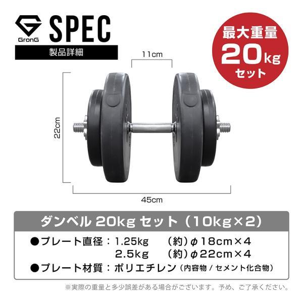 GronG(グロング) ダンベル 20kg セット 片手10kg×2個 プレート シャフト 重量変更可能|grong|03