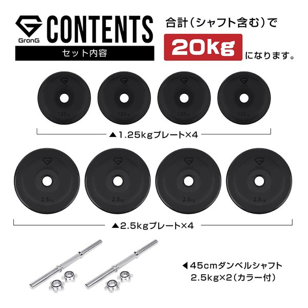 GronG(グロング) ダンベル 20kg セット 片手10kg×2個 プレート シャフト 重量変更可能|grong|04