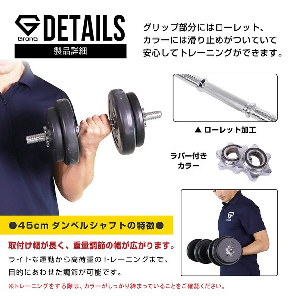 GronG(グロング) ダンベル 20kg セット 片手10kg×2個 プレート シャフト 重量変更可能|grong|05