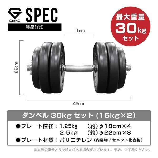 GronG(グロング) ダンベル 30kg セット 片手15kg×2個 シャフト プレート シャフト 重量変更可能|grong|03