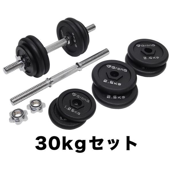 GronG アイアンダンベル 30kg セット 片手15kg×2個 シャフト プレート 重量変更 調節可能 |grong