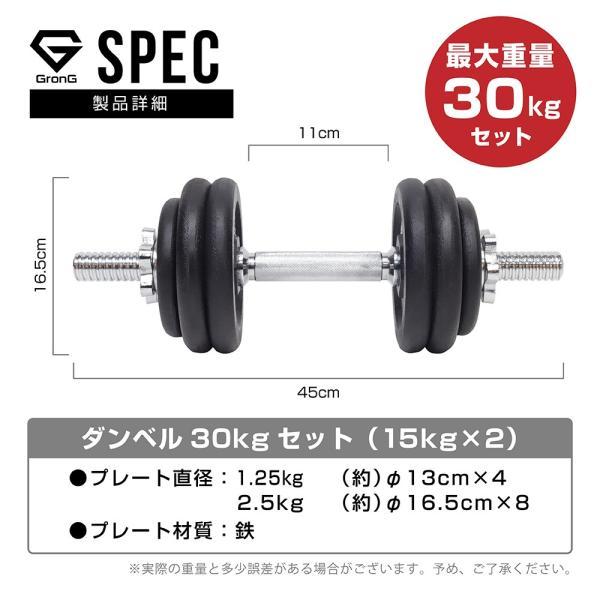 GronG アイアンダンベル 30kg セット 片手15kg×2個 シャフト プレート 重量変更 調節可能 |grong|03