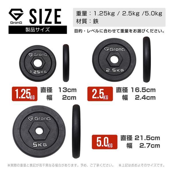 GronG(グロング) アイアンダンベル プレート 追加 セット バーベル 2.5kg×2 計5kg シャフト径28mm|grong|02