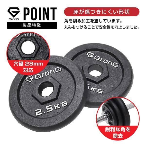 GronG(グロング) アイアンダンベル プレート 追加 セット バーベル 2.5kg×2 計5kg シャフト径28mm|grong|03