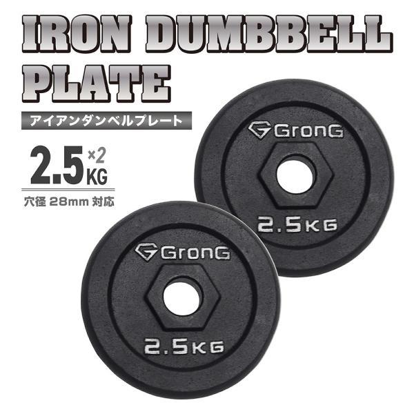 GronG(グロング) アイアンダンベル プレート 追加 セット バーベル 2.5kg×2 計5kg シャフト径28mm|grong|04