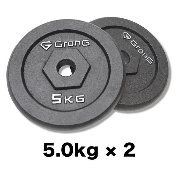 GronG(グロング) アイアンダンベル プレート 追加 セット バーベル 5kg×2 計10kg シャフト径28mm grong