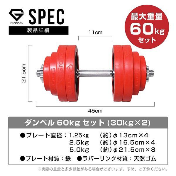 GronG アイアンダンベル 60kg セット 片手30kg×2個 ラバー付き シャフト プレート 重量変更 調節可能|grong|03