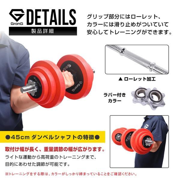 GronG アイアンダンベル 60kg セット 片手30kg×2個 ラバー付き シャフト プレート 重量変更 調節可能|grong|05