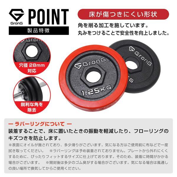 GronG アイアンダンベル プレート 追加 セット バーベル 1.25kg×2 計2.5kg ラバー付き シャフト径28mm|grong|03