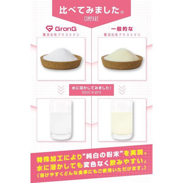 GronG(グロング) 難消化性デキストリン 水溶性食物繊維 400g (約57日分) 無添加 グルテンフリー|grong|07