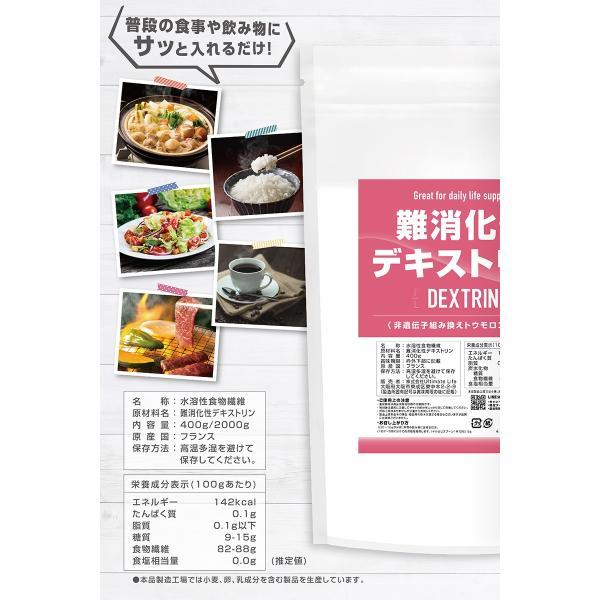 GronG(グロング) 難消化性デキストリン 水溶性食物繊維 400g (約57日分) 無添加 グルテンフリー|grong|08