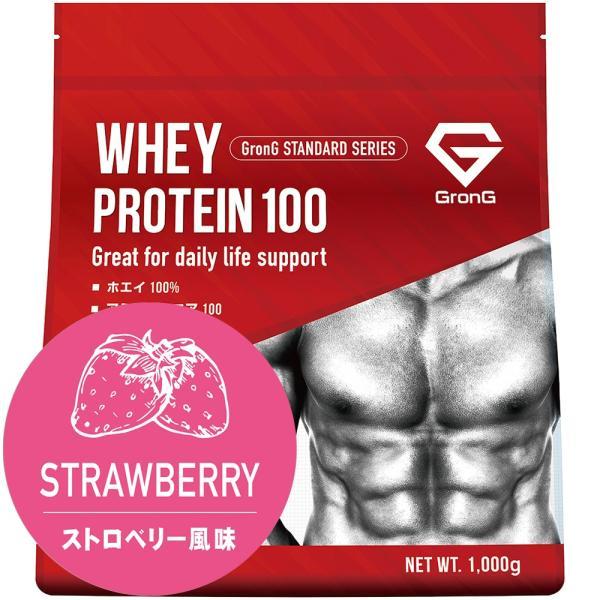 GronG プロテイン 1kg ホエイプロテイン 100 ストロベリー風味 おきかえダイエット 筋トレ|grong