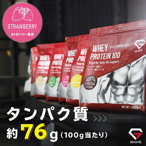 GronG プロテイン 1kg ホエイプロテイン 100 ストロベリー風味 おきかえダイエット 筋トレ|grong|02