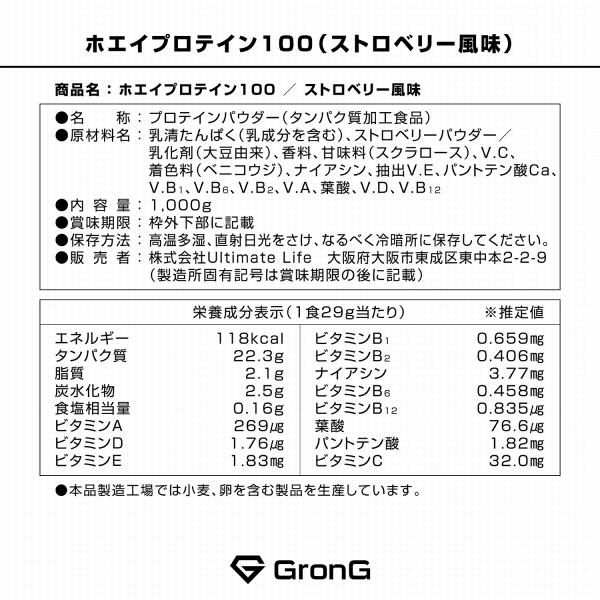 GronG プロテイン 1kg ホエイプロテイン 100 ストロベリー風味 おきかえダイエット 筋トレ|grong|07