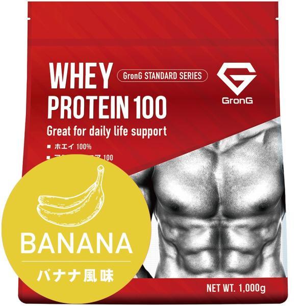 GronG プロテイン 1kg ホエイプロテイン 100 バナナ風味 おきかえダイエット 筋トレ 国産 grong