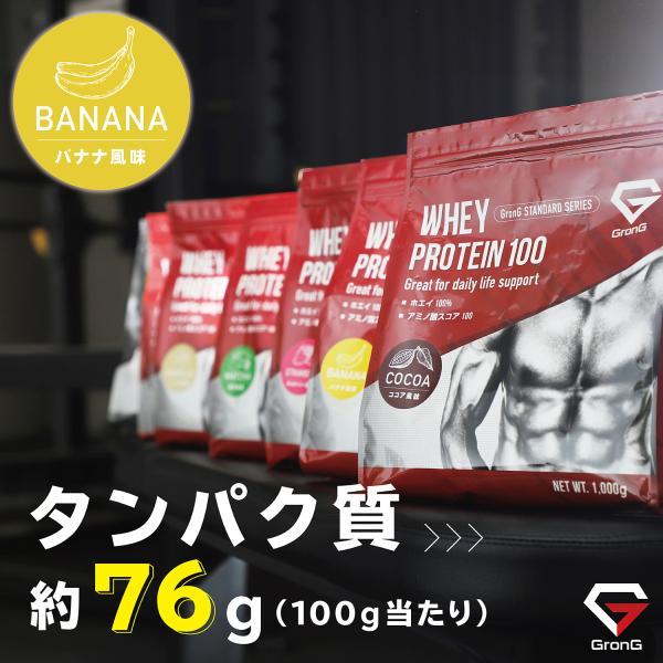 GronG プロテイン 1kg ホエイプロテイン 100 バナナ風味 おきかえダイエット 筋トレ 国産 grong 02