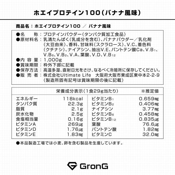 GronG プロテイン 1kg ホエイプロテイン 100 バナナ風味 おきかえダイエット 筋トレ 国産 grong 07