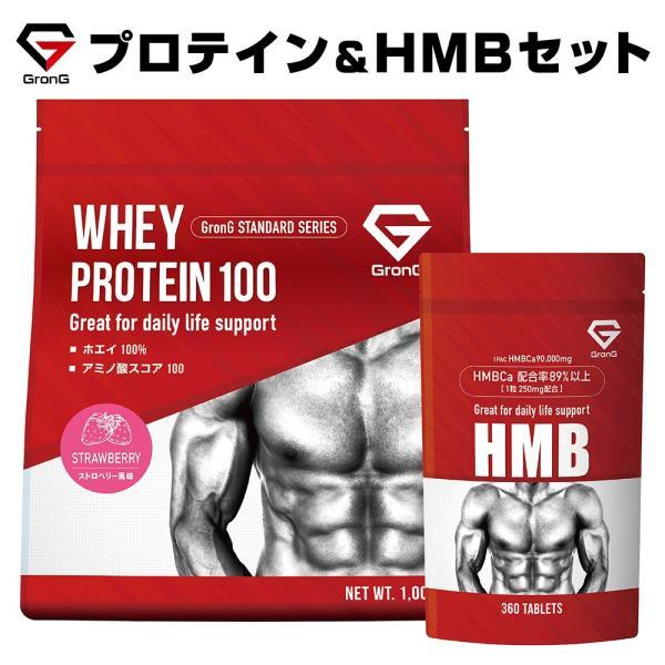 GronG プロテイン ストロベリー風味 1kg HMB セット ホエイプロテイン 100 おきかえダイエット 筋トレ 国産 grong