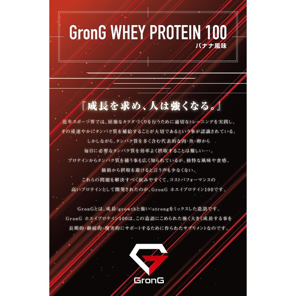 GronG プロテイン 3kg ホエイプロテイン 100 バナナ風味 おきかえダイエット 筋トレ 国産|grong|02
