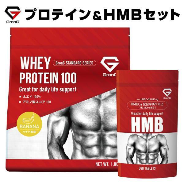 GronG プロテイン バナナ風味 1kg HMB セット ホエイプロテイン 100 おきかえダイエット 筋トレ 国産 grong