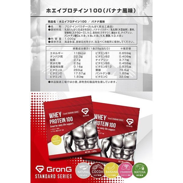 GronG プロテイン バナナ風味 1kg HMB セット ホエイプロテイン 100 おきかえダイエット 筋トレ 国産 grong 06