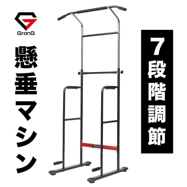 GronG ぶら下がり健康器 懸垂マシン 7段階調節 耐荷重100kg grong