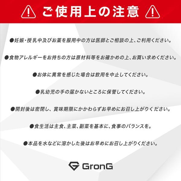 【2000円引きセール】GronG(グロング) EAA グリーンアップル  風味 1kg (100食分)  10種類 アミノ酸 サプリメント 国産|grong|08