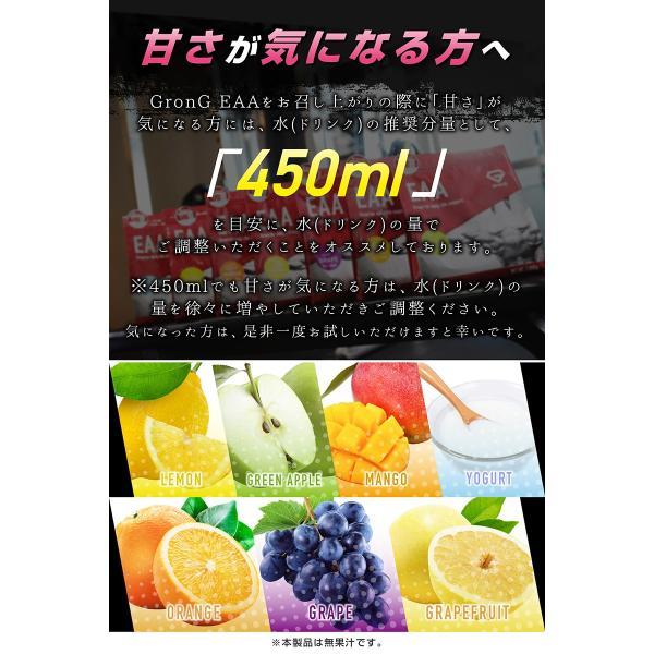 【2000円引きセール】GronG(グロング) EAA グリーンアップル  風味 1kg (100食分)  10種類 アミノ酸 サプリメント 国産|grong|06