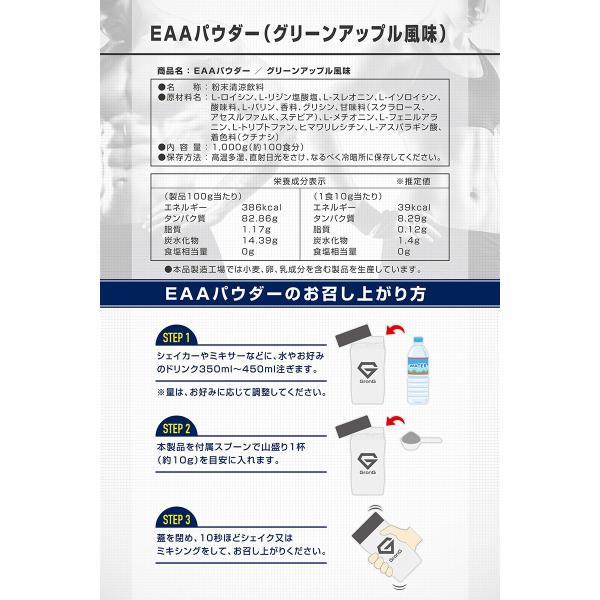 【2000円引きセール】GronG(グロング) EAA グリーンアップル  風味 1kg (100食分)  10種類 アミノ酸 サプリメント 国産|grong|07
