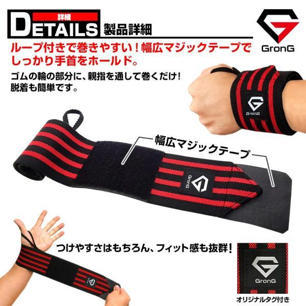 GronG リストラップ 手首サポーター トレーニング 約50cm 2枚組 3カラー|grong|04