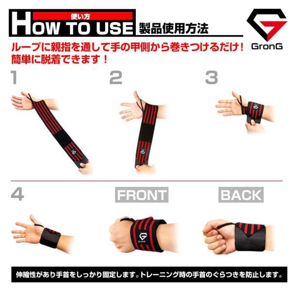 GronG リストラップ 手首サポーター トレーニング 約50cm 2枚組 3カラー|grong|06