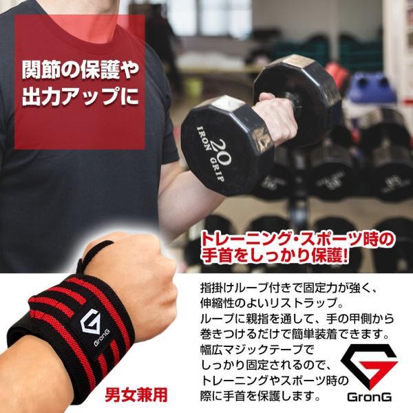 GronG リストラップ 手首サポーター トレーニング 約50cm 2枚組 3カラー|grong|07