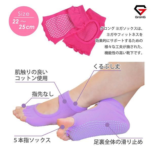GronG ヨガ ソックス 1足セット 靴下 5本指 指なし 滑り止め 22cm〜25cm grong 05