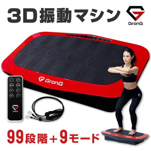 GronG(グロング) 振動マシン 3D フィットネス 99段階 9モード 全身 体幹強化 エクササイズバンド付き|grong