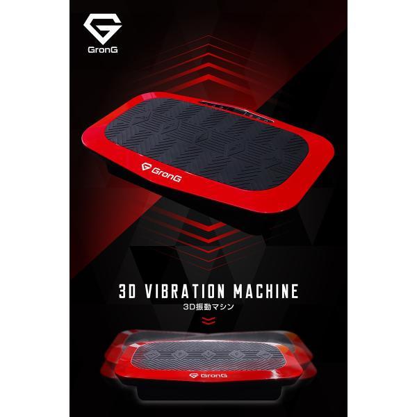 GronG(グロング) 振動マシン 3D フィットネス 99段階 9モード 全身 体幹強化 エクササイズバンド付き|grong|02