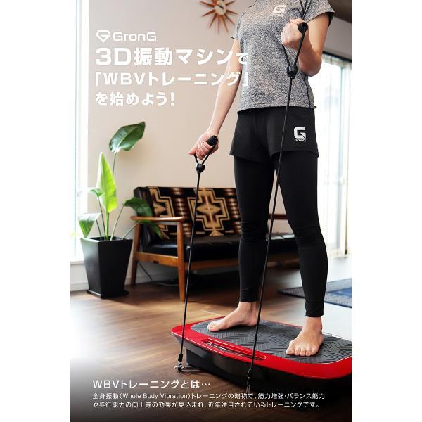 GronG(グロング) 振動マシン 3D フィットネス 99段階 9モード 全身 体幹強化 エクササイズバンド付き|grong|03